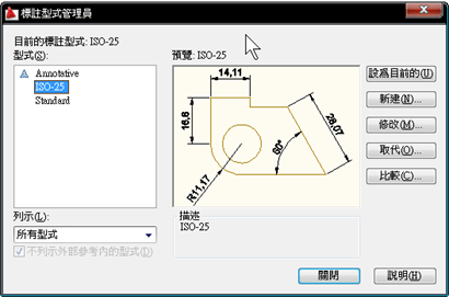 AutoCAD Note: Auto CAD 標註型式